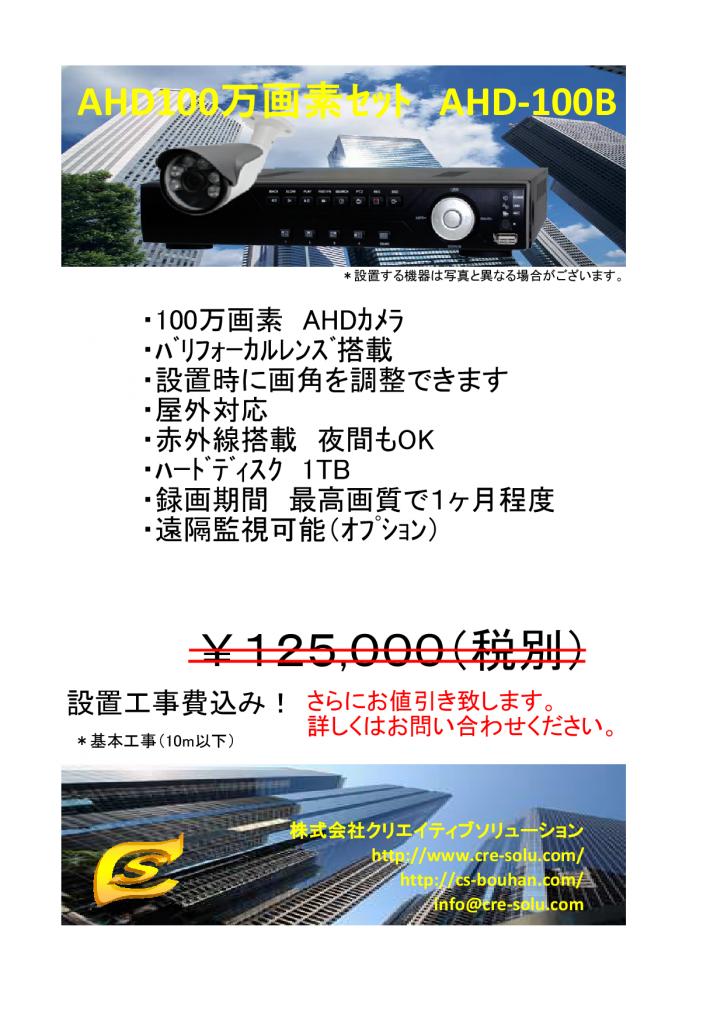ahd-100b