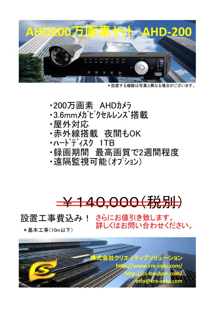 ahd-200