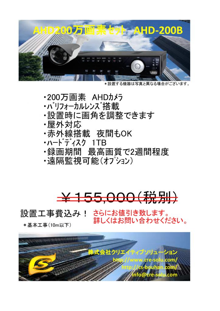 ahd-200b