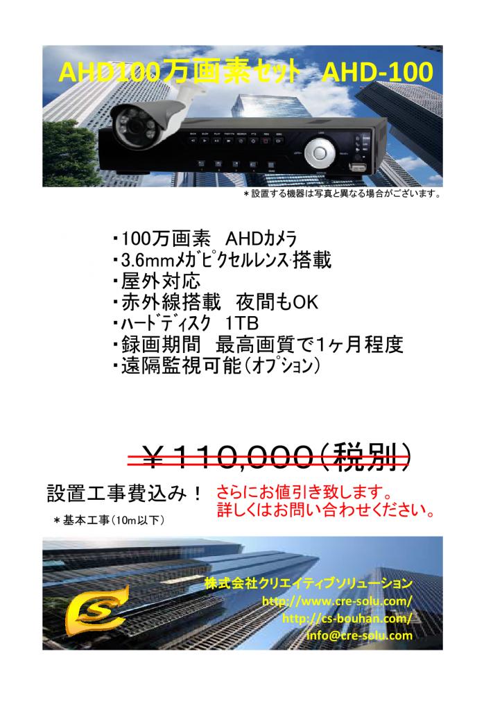 ahd-100