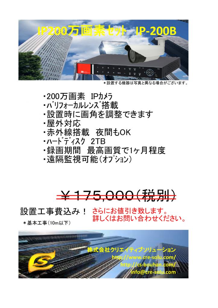 ip-200b