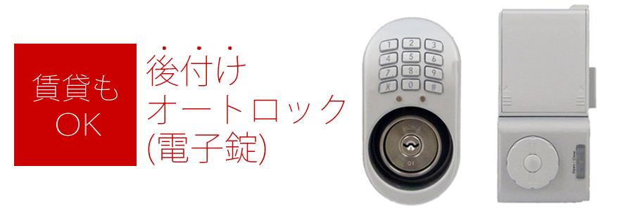 賃貸も設置可能なオートロック(電子錠)