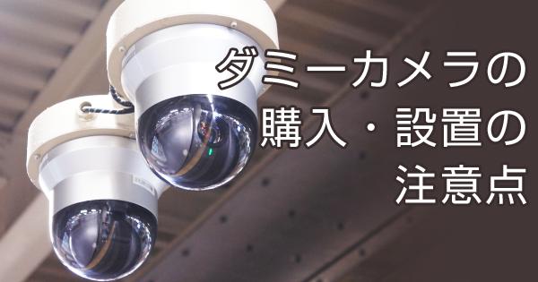 ダミーの防犯カメラ