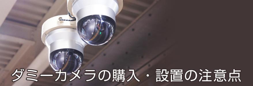 ダミーの防犯カメラcontent