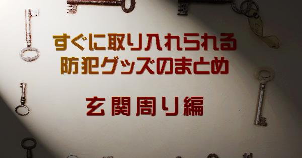 【防犯対策】すぐに取り入れられる防犯グッズまとめ#1 玄関玄関周り編