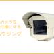 防犯・監視カメラを防水にする、カメラハウジングのメリット