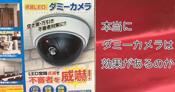 本当に防犯カメラのダミー(ダミーカメラ)は効果があるのか|ゲームセンターにあったドーム型ダミーカメラを見て思う事