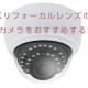 防犯カメラのレンズはバリフォーカルレンズ(可変焦点レンズ)搭載の商品をおすすめする理由