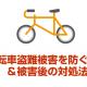自転車の窃盗防止対策と盗まれてしまってからの対処法