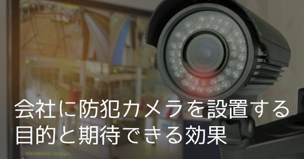 会社に防犯カメラを設置する目的と期待できる効果