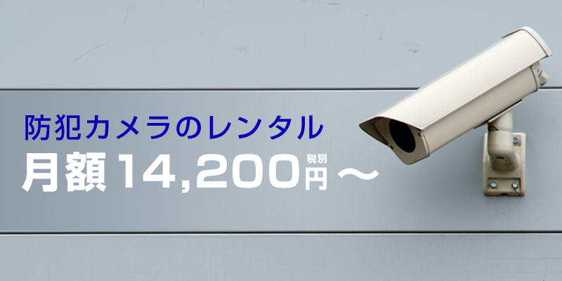 防犯カメラのレンタル(リース)費用例