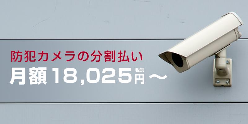 防犯カメラの分割払い(割賦)費用例
