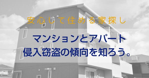 賃貸マンションの防犯対策!#1 マンションとアパートの侵入窃盗の傾向を知ろう。