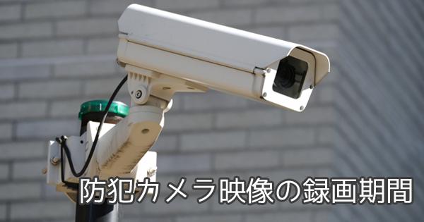 防犯カメラの撮影時間は24時間か人感検知センサーどちらがいいの?